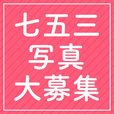 七五三写真大募集!!